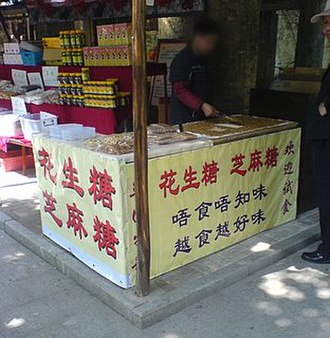 Written Cantonese -  Written Cantonese advertising banner in Mainland China