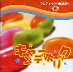 Candyholic (song) - Image: ANCAFE single 1
