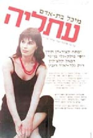 Atalia - Image: Atalia Poster