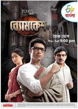 Byomkesh (TV series) - Wikipedia