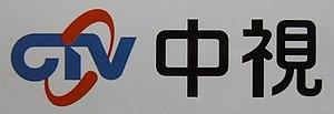 CTV Main Channel - Image: CTV simple 4th logo