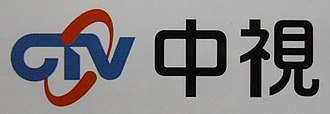 CTV Main Channel - Image: CTV simple 4th logo