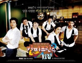 Coffee Prince (2007 TV series) - Promotional poster