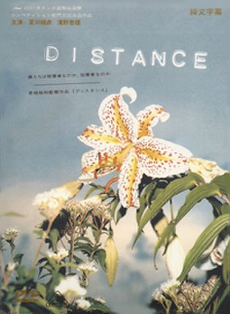 Distance (2001 film) - Image: Distance poster