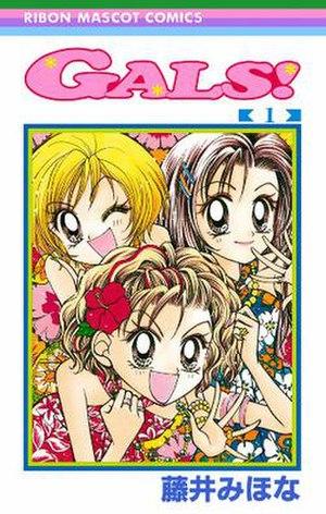 Gals! - Image: Gals! manga vol 1