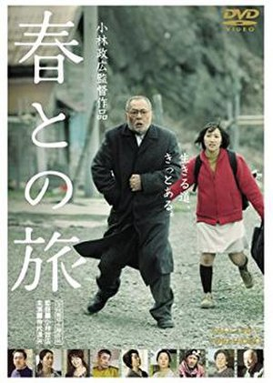 Haru's Journey - Cover art of DVD.