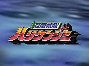 Ninpuu Sentai Hurricaneger - Image: Hurricaneger title