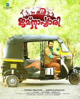 <i>Jamna Pyari</i> 2015 film by Thomas Sebastian