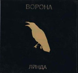 <i>Vorona</i> (album) 1996 studio album by Linda