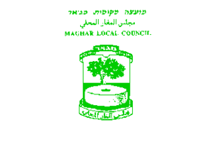 Maghar, Israel - Image: Maghar coat of arms