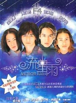 Meteor Rain - Meteor Rain DVD cover