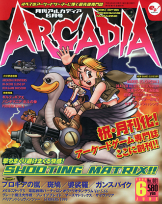 Monthly Arcadia - Cover of the initial issue of the Japanese magazine Monthly Arcadia from June 2000.