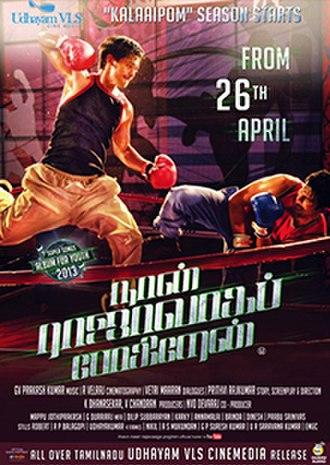 Naan Rajavaga Pogiren - Film poster