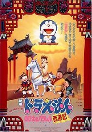 "Nobita's parallel ""Journey to the West"".jpg"
