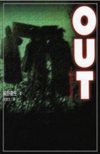 Out (novel) - Image: Outnovel