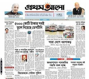 Prothom Alo -  Front page of Prothom Alo on 11 June 2012