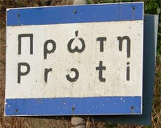 Proti, Florina - Image: Proti Signpost 1
