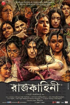 Rajkahini - Movie Poster