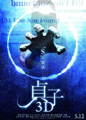 Sadako 3D - Japanese poster