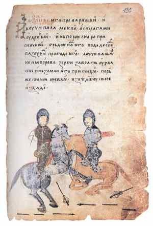 History of Sofia - A Bulgarian Cyrillic document from the early Ottoman rule of the city