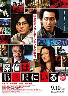 <i>Detective in the Bar</i> 2011 film