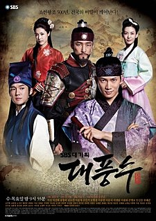 <i>The Great Seer</i> 2012 South Korean historical television series