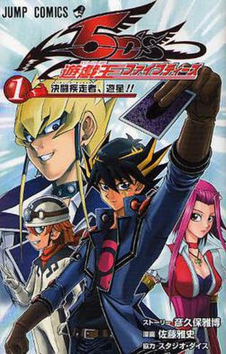 Yu-Gi-Oh! 5D's - Image: Yu Gi Oh 5D's Volume 1 Cover