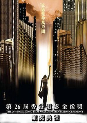 26th Hong Kong Film Awards - Promotional poster for the 26th Hong Kong Film Awards ceremony