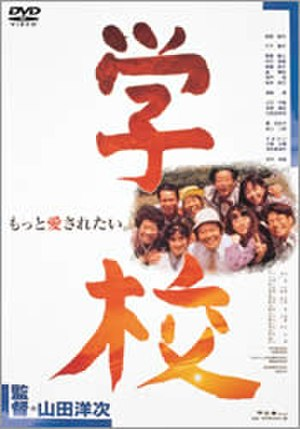 A Class to Remember - DVD cover for A Class to Remember (1993)