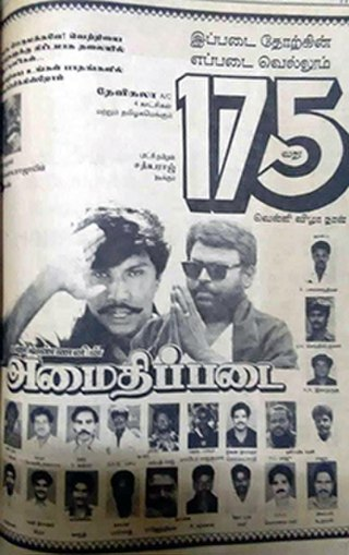 <i>Amaidhi Padai</i> 1994 film by Manivannan
