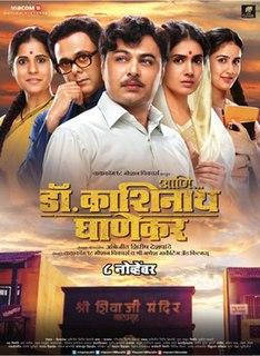 <i>Ani... Dr. Kashinath Ghanekar</i> 2018 Marathi-language biographical film