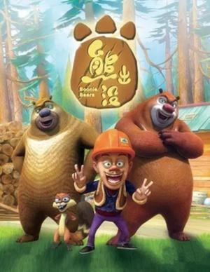 Boonie Bears - Image: Bonnie Bearschars