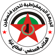 Democratic Front for the Liberation of Palestine logo.png