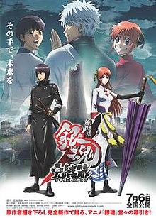 Gintama The Movie The Final Chapter Be Forever Yorozuya Wikipedia