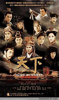 <i>Ming Dynasty</i> (TV series) 2007 Chinese television series