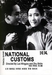 Nationalcustoms.jpg