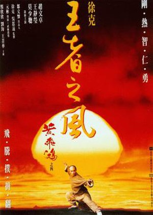 Once Upon a Time in China IV - Film poster