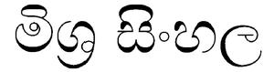 Sinhala-misrasinhala-img.png