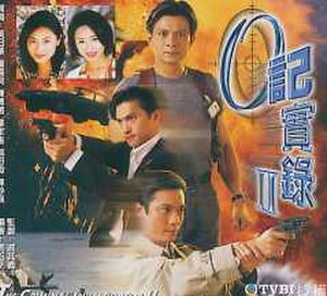 The Criminal Investigator II - VCD cover