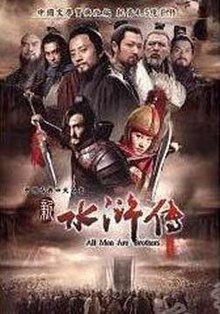 All Men Are Brothers (TV series) - Wikipedia