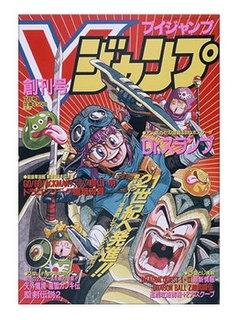 <i>V Jump</i> Japanese manga magazine