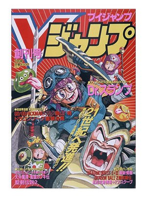 V Jump - First issue of V Jump; cover features characters from Dr. Slump dressed as characters from Dragon Quest II.