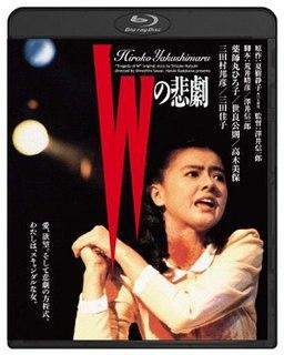 <i>Ws Tragedy</i>