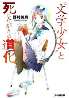 <i>Book Girl</i> Japanese light novel series