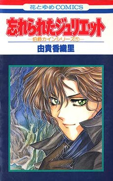 A book cover. At the top is a tricolored banner with 花とゆめ Comics inside, followed by 忘れられたジュリエット in red and a smaller 伯爵カインシリーズ 1 in yellow underneath; below a line is 由貴 香織里 in blue and a framed close up of a windswept, brown-haired boy with green eyes, who smiles against a background of twisted trees.