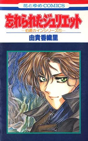 Earl Cain - Cover of the first volume as published by Hakusensha (1992), depicting the protagonist