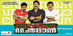 Image Result For Highest Grossing Malayalam