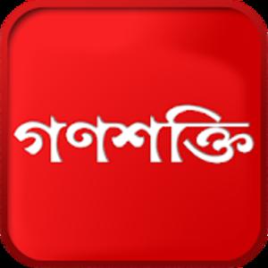Ganashakti - Image: Ganashakti Logo