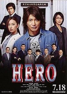 Hero (2015 Japanese film) poster.jpeg