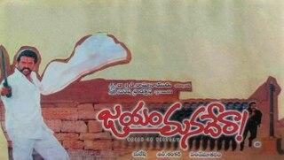 <i>Jayam Manadera</i> 2000 Indian film directed by N. Shankar